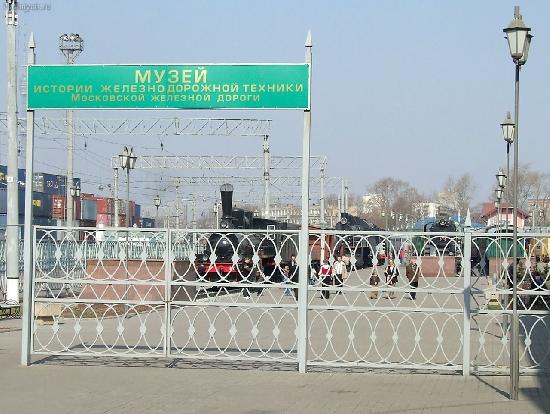 Музей истории железнодорожной техники на Рижском вокзале