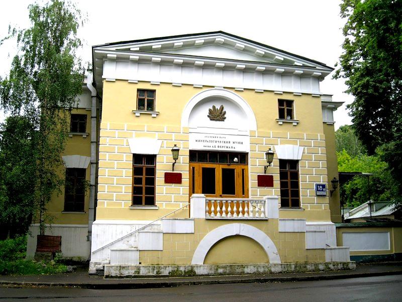 Минералогический музей имени А.Е. Ферсмана РАН
