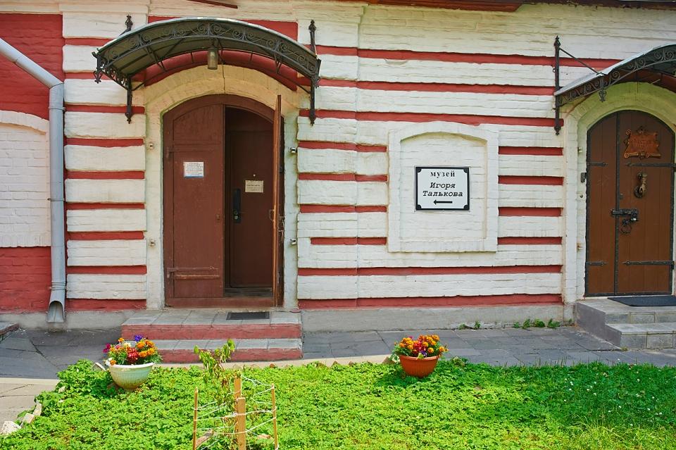Музей Игоря Талькова