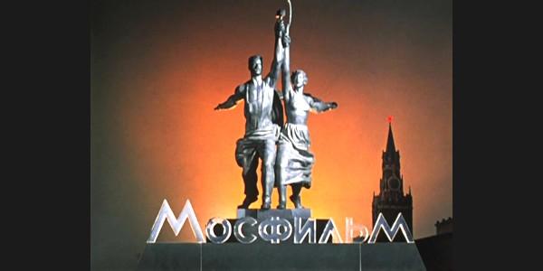 «Мосфильм»