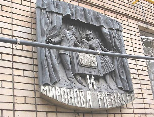 Музей-квартира актерской семьи Мироновых и Менакера