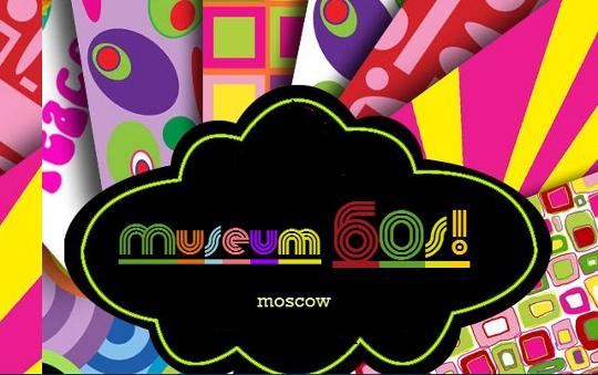 Музей «60-х»