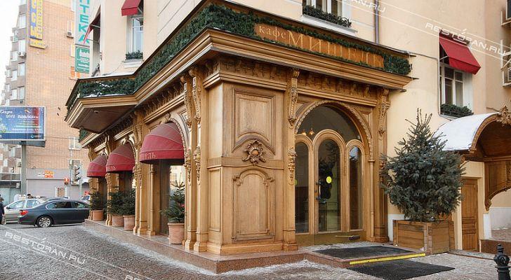 Кафе Мишель / Cafe Michel