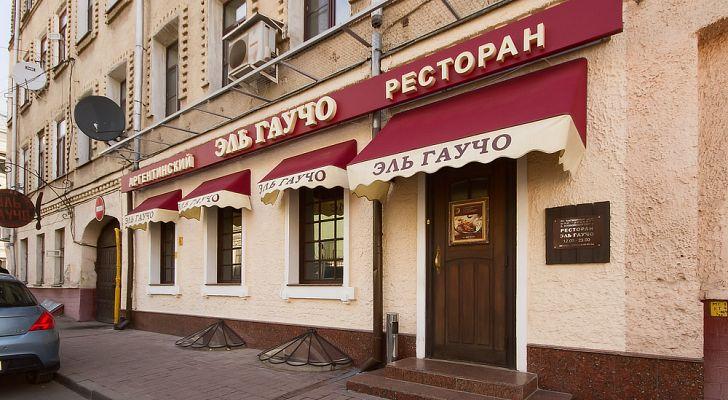 Ресторан Эль Гаучо (Козловский пер.)