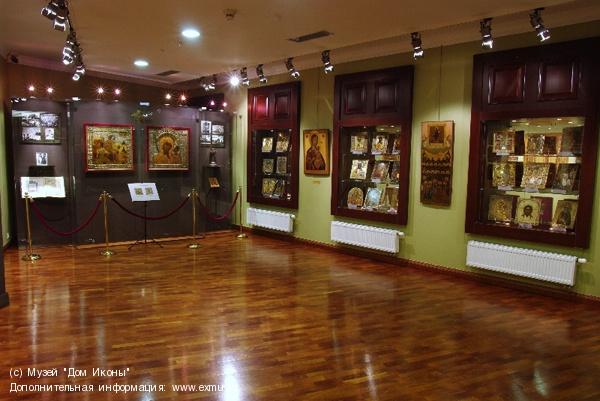 Музей «Дом Иконы» (Закрыт)