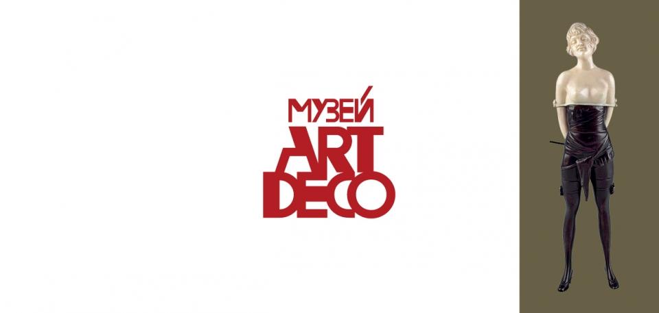 Музей арт деко