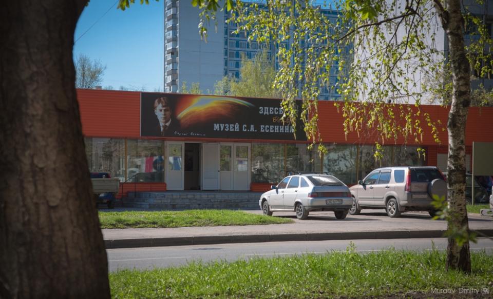 Отдел Московского государственного музея С.А. Есенина