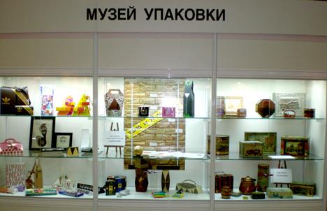 Музей упаковки (закрыт)