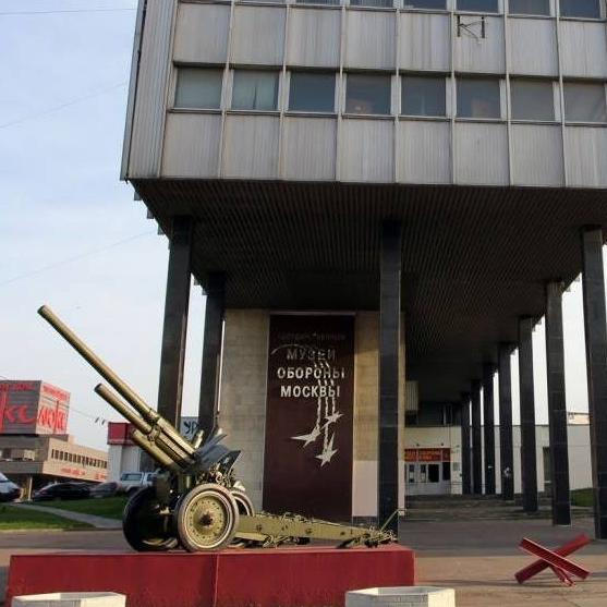 Государственный музей обороны Москвы