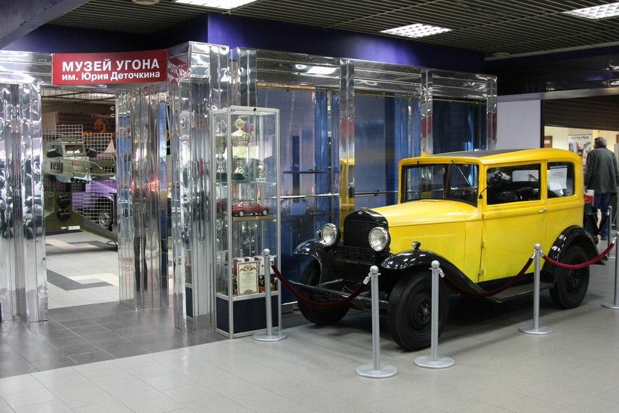 Музей Угона имени Юрия Деточкина (Закрыт)