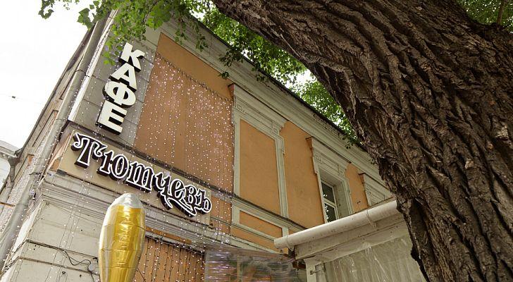 Ресторан Тютчев