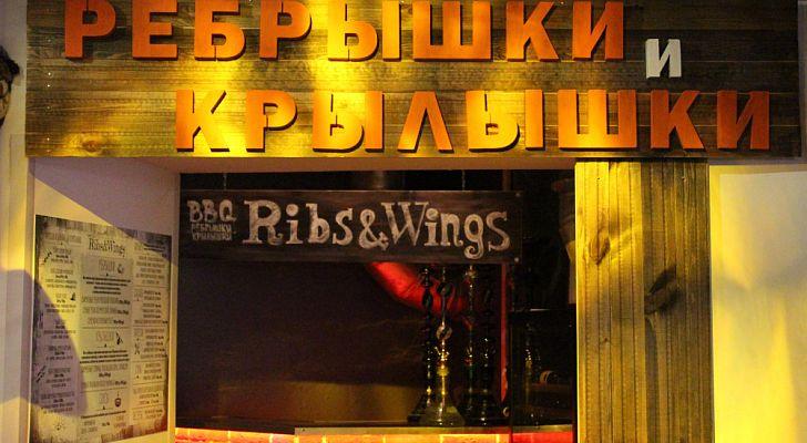 Ресторан Ребрышки и Крылышки